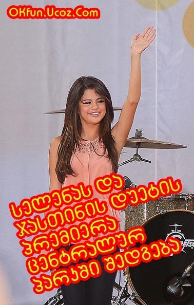 Selena Gomez ნიუ-იორკის ცენტრალურ პარკში